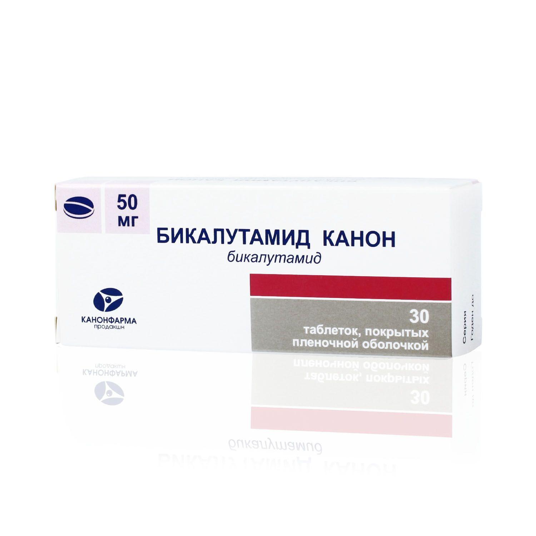 Бикалутамид Канон, 50 мг, таблетки, покрытые пленочной оболочкой, 30 шт.