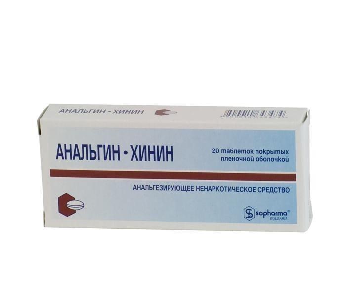 Анальгин-хинин, таблетки, покрытые пленочной оболочкой, 20 шт.