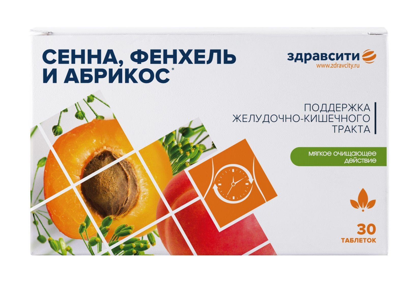 фото упаковки Здравсити Комплекс экстрактов сенна-фенхель-абрикос