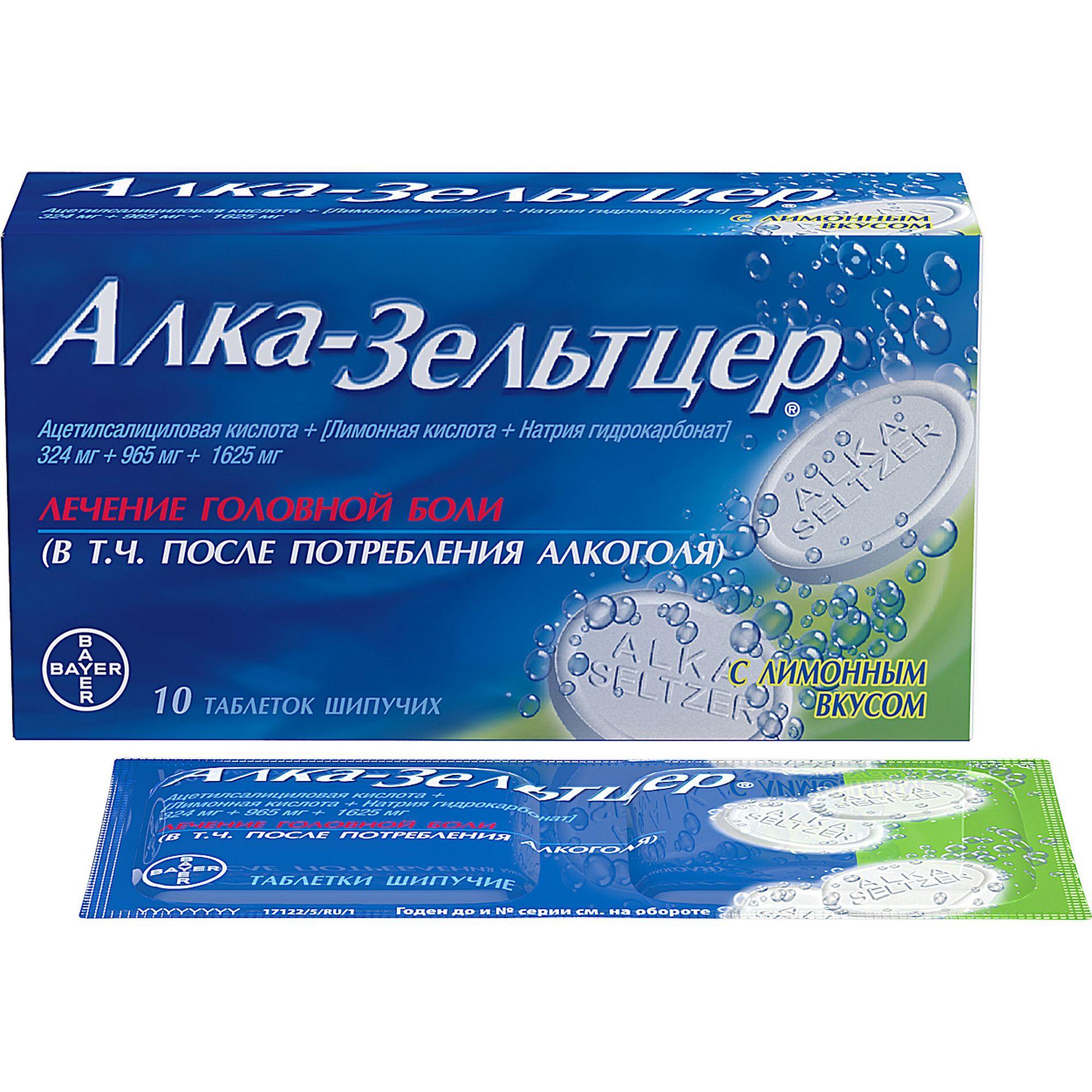 фото упаковки Алка-Зельтцер