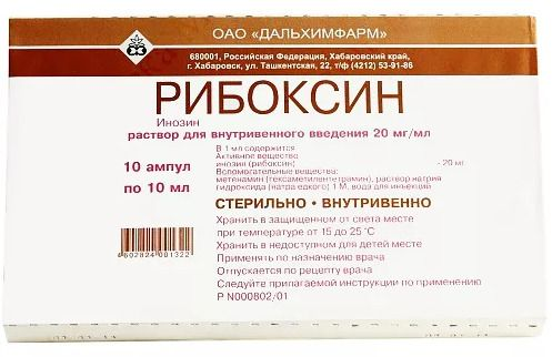 фото упаковки Рибоксин