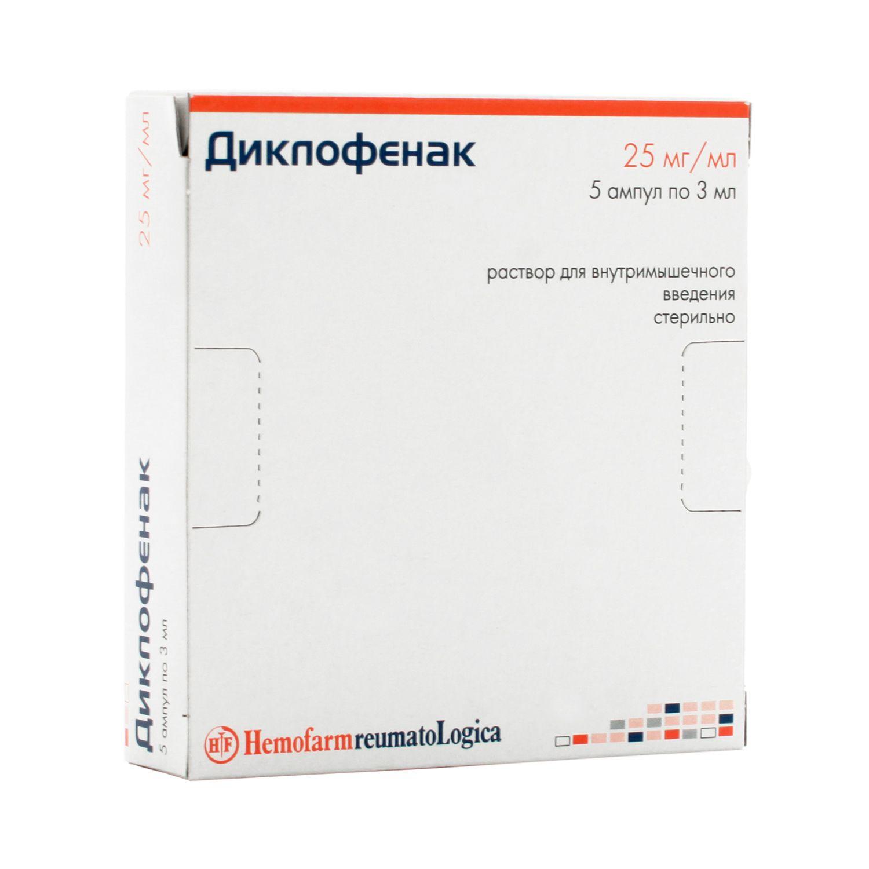 фото упаковки Диклофенак (для инъекций)