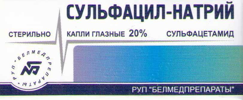 фото упаковки Сульфацил натрия