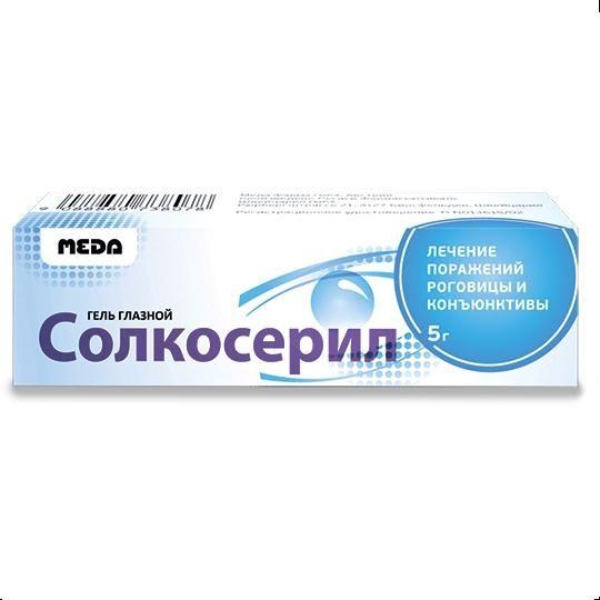 фото упаковки Солкосерил (гель глазной)