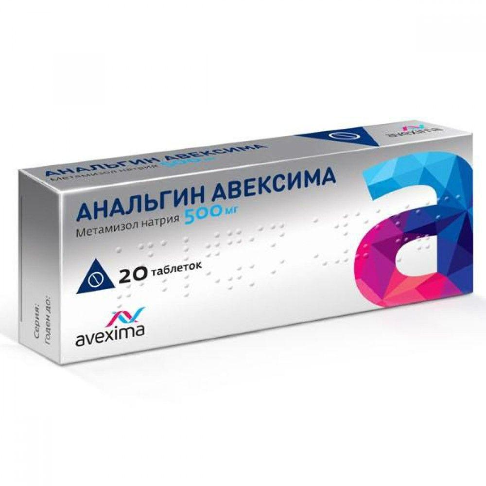 Анальгин Авексима, 500 мг, таблетки, 20 шт.