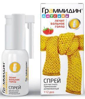 Граммидин детский, 0,03 мг+0,1мг/доза, 112 доз, спрей, 1шт.