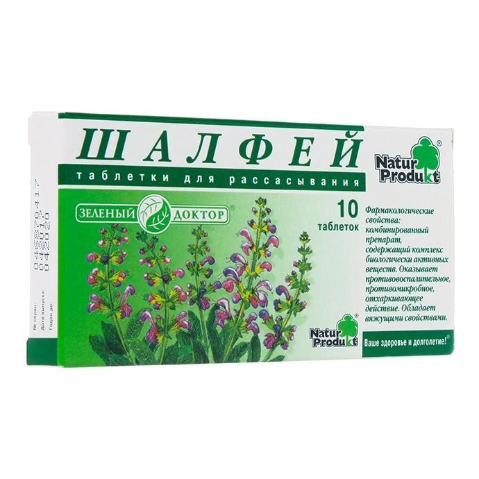 фото упаковки Шалфей (Зеленый доктор)