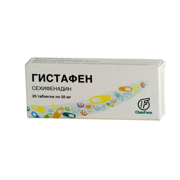 Гистафен, 50 мг, таблетки, 20 шт.