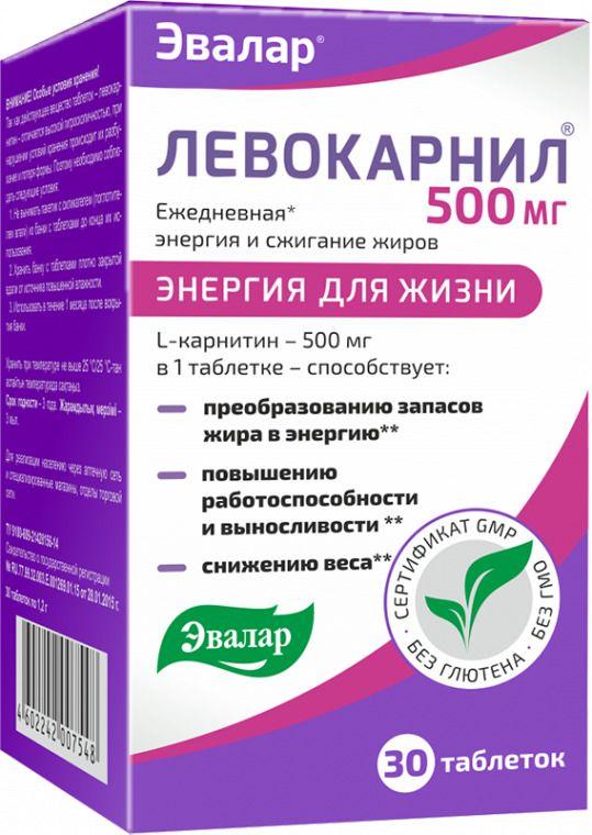 фото упаковки Левокарнил 500 мг