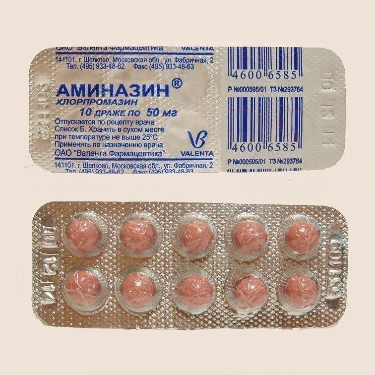 Аминазин, 50 мг, таблетки, покрытые пленочной оболочкой, 10 шт.