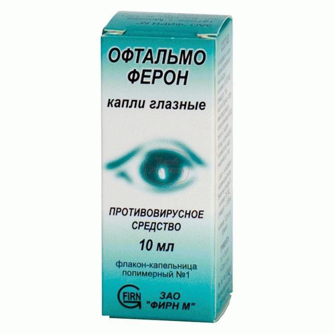 фото упаковки Офтальмоферон