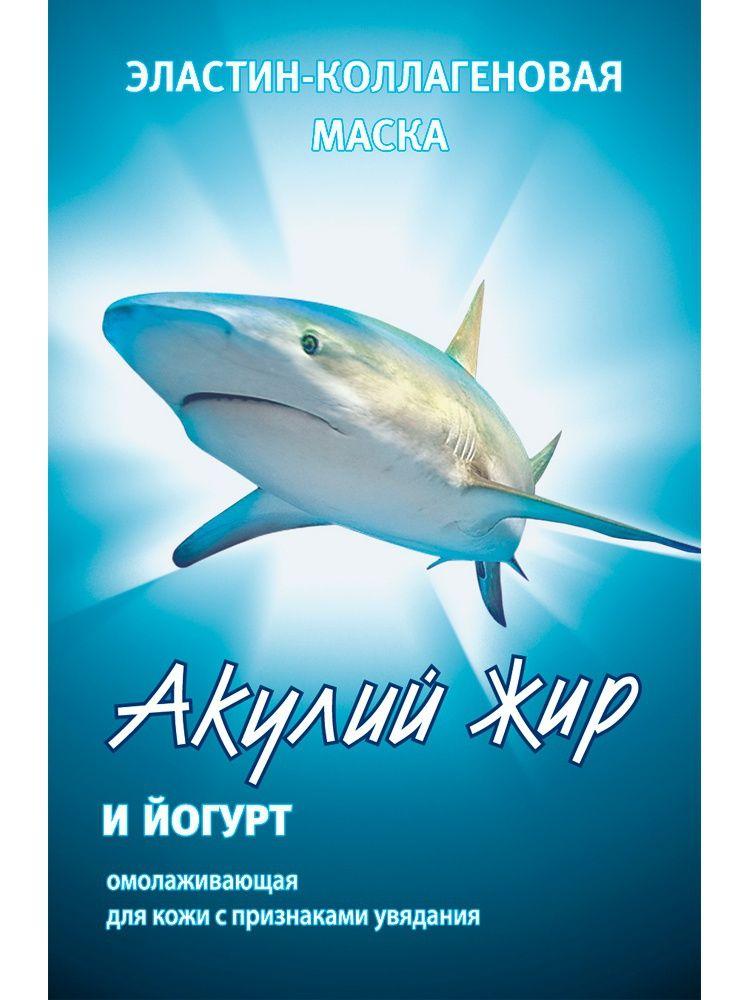 фото упаковки Акулий жир и йогурт маска эластин-коллагеновая