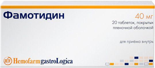 фото упаковки Фамотидин