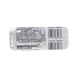 Аминазин, 25 мг, таблетки, покрытые пленочной оболочкой, 10 шт.