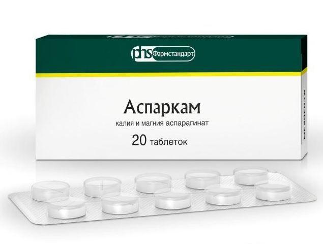 фото упаковки Аспаркам - отзывы
