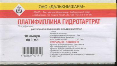 фото упаковки Платифиллина гидротартрат