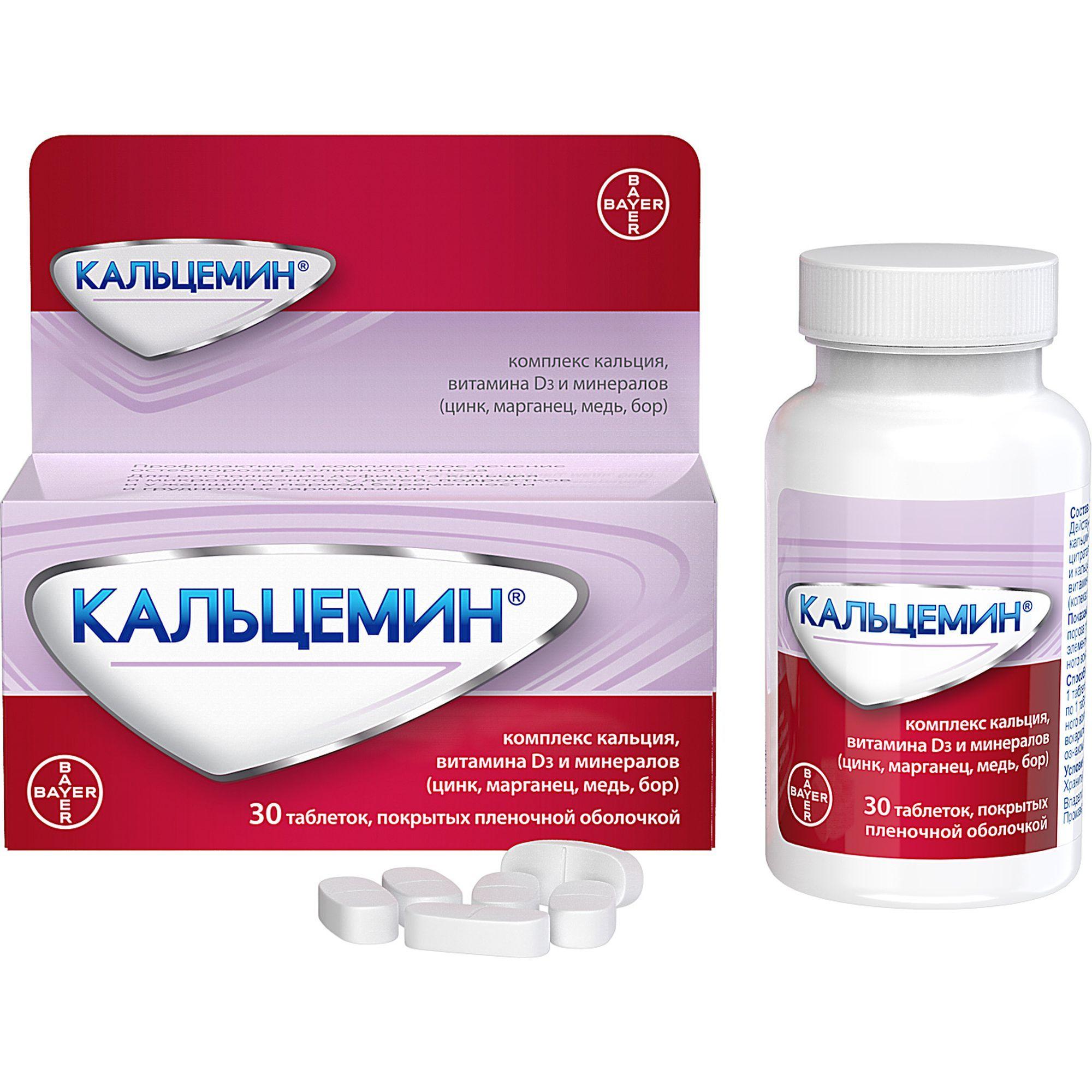 фото упаковки Кальцемин