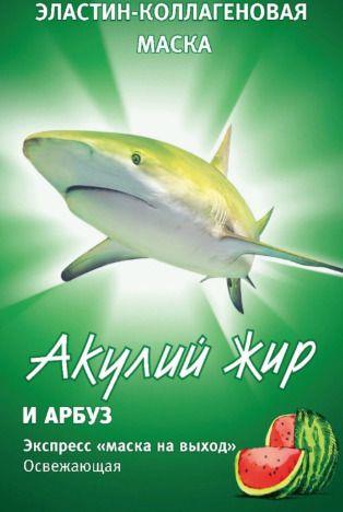фото упаковки Акулий жир Маска эластин-коллагеновая арбуз