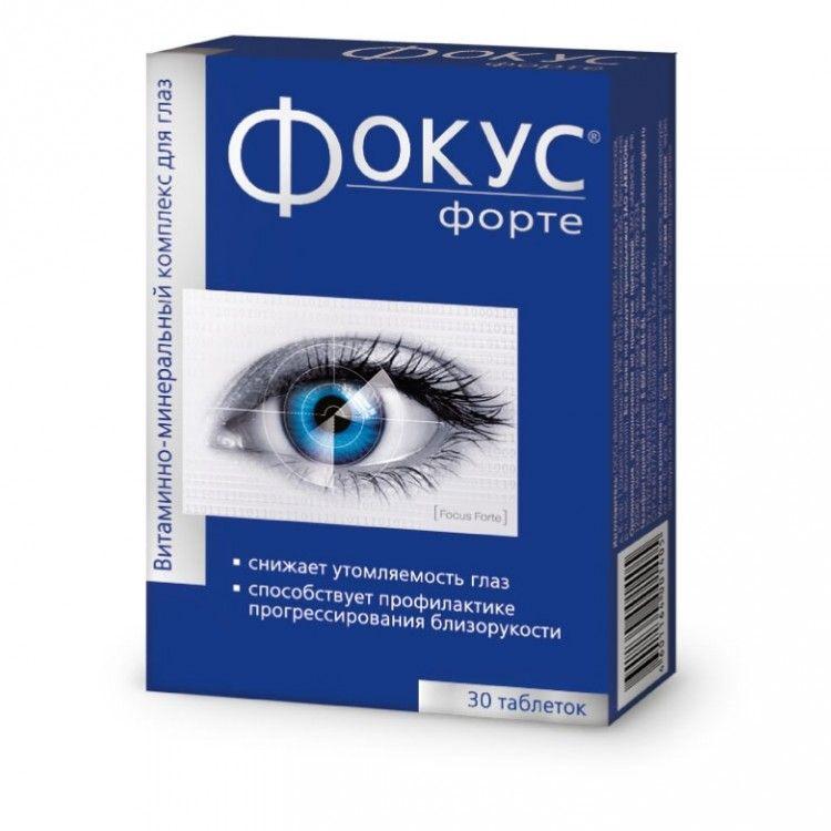Витаминный комплекс фокус и гимнастика для глаз помогут сохранить зрение и хорошее самочувствие.