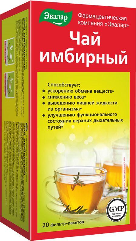 фото упаковки Чай имбирный