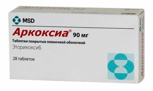 фото упаковки Аркоксиа