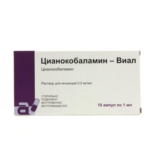Цианокобаламин-Виал, 0.2 мг/мл, раствор для инъекций, 1 мл, 10 шт.