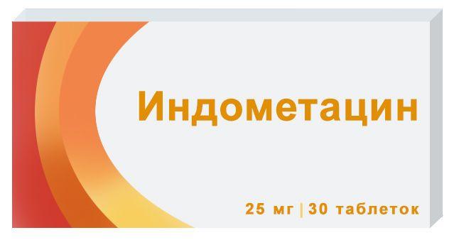 Индометацин,