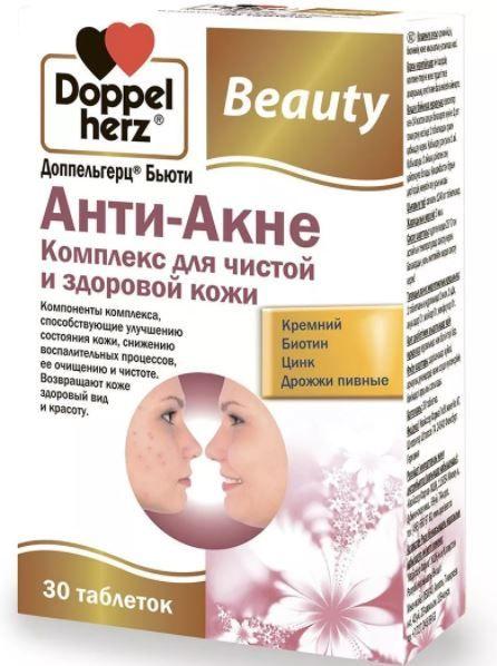 Доппельгерц Бьюти Анти-акне, 1240 мг, таблетки, 30шт.
