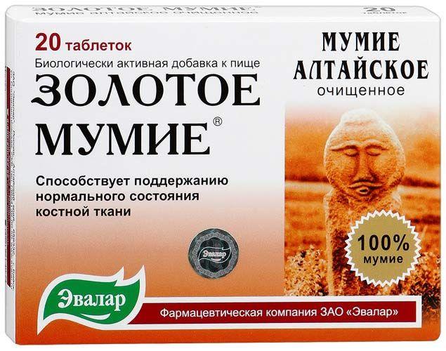 фото упаковки Мумие золотое алтайское очищенное