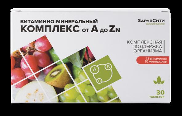 фото упаковки Здравсити Витаминно-минеральный комплекс от А до Zn
