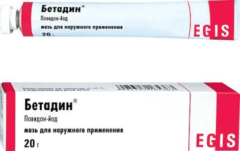 Бетадин, 10%, мазь для наружного применения, 20 г, 1 шт.