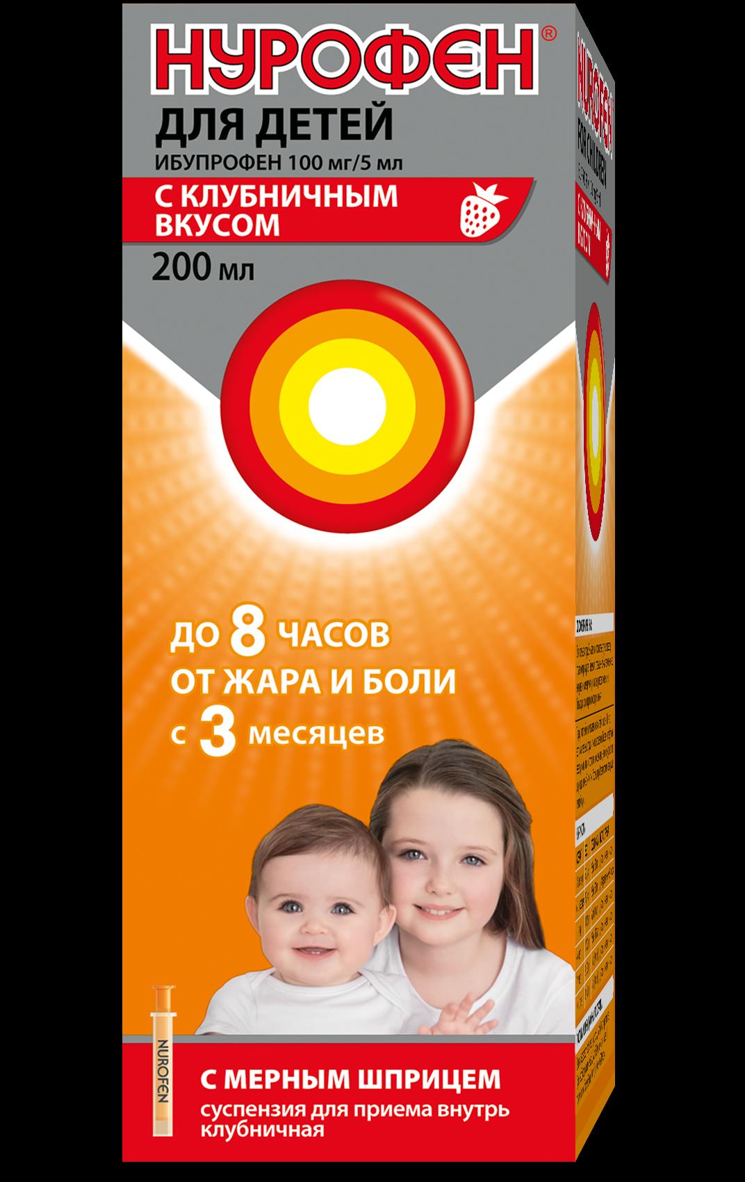 Нурофен для детей, 100 мг/5 мл, суспензия для приема внутрь, клубничный (ые), 200 мл, 1шт.