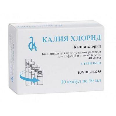 Калия хлорид, 40 мг/мл, концентрат для приготовления раствора для инфузий и приема внутрь, 10 мл, 10 шт.