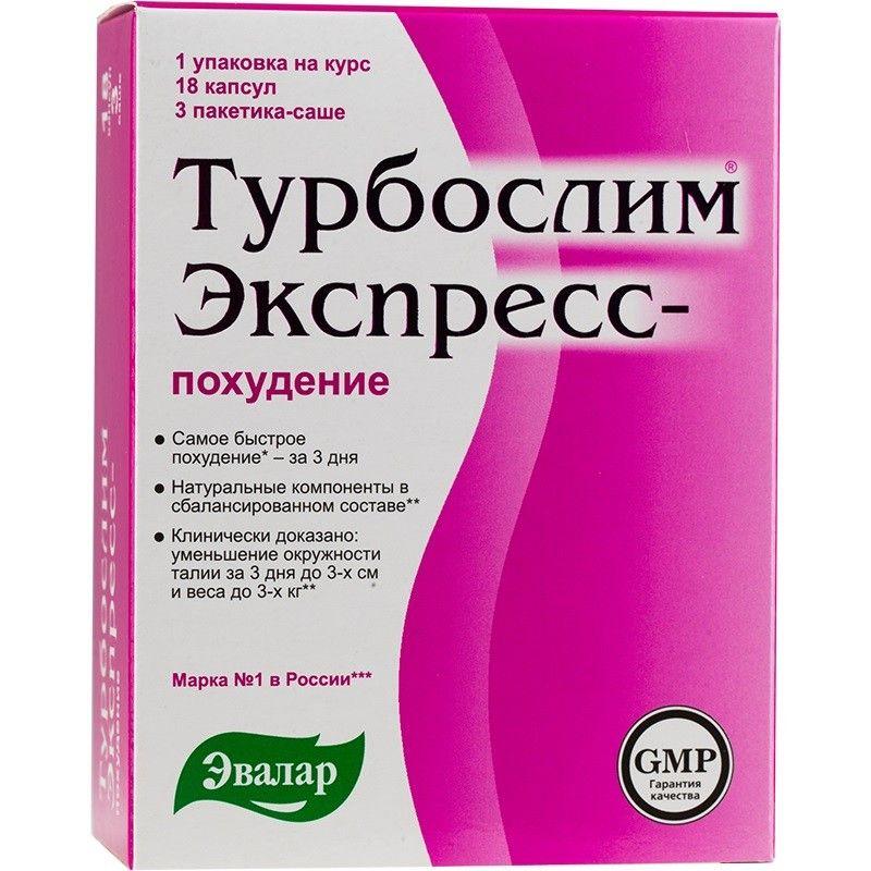 фото упаковки Турбослим экспресс-похудение