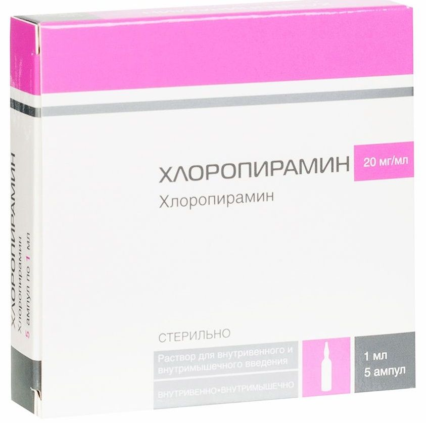 фото упаковки Хлоропирамин