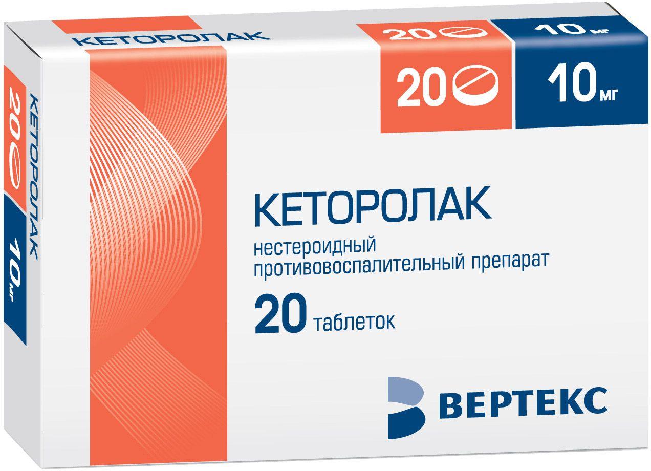 Кеторолак,