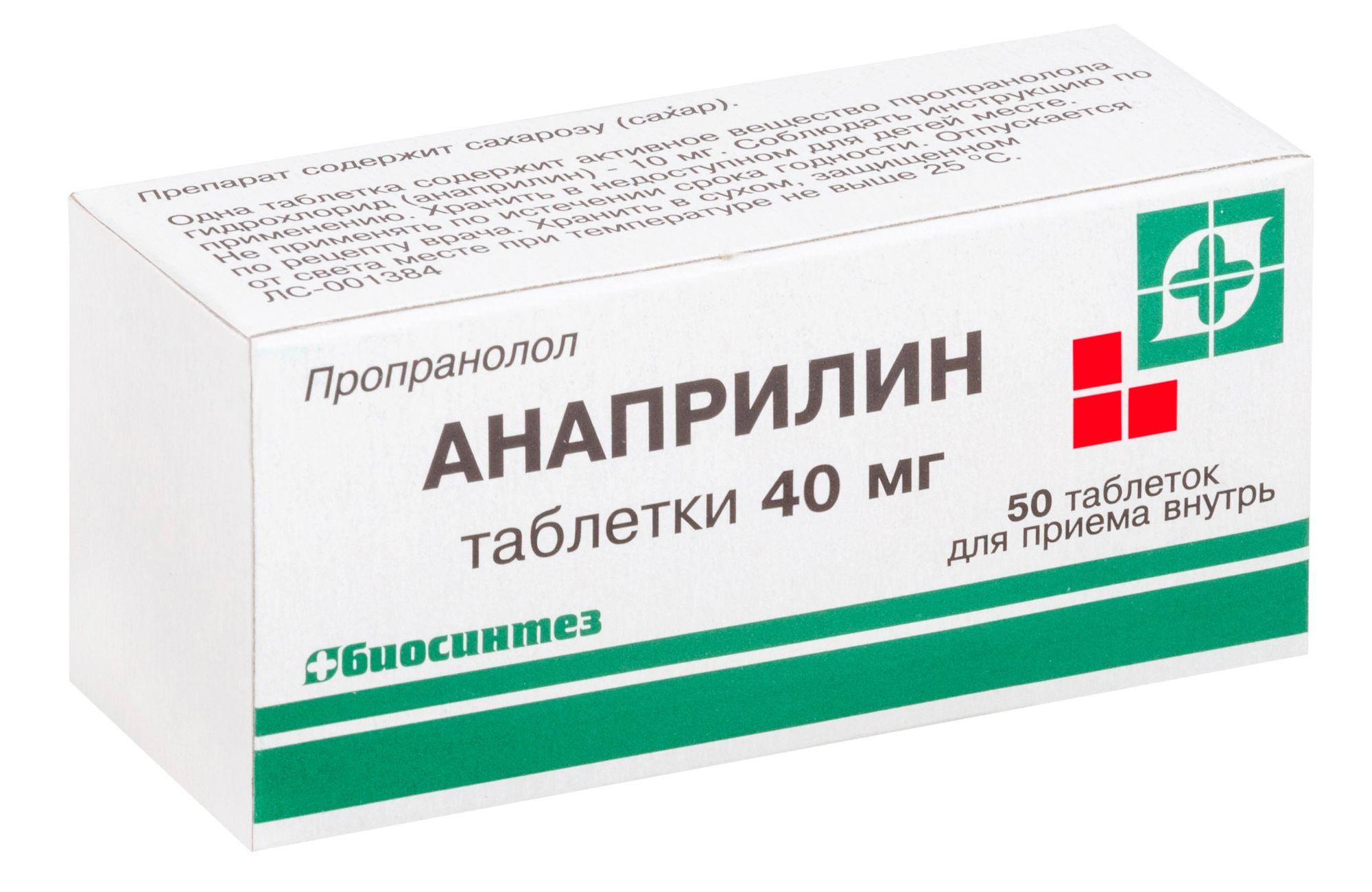 Анаприлин, 40 мг, таблетки, 50 шт.
