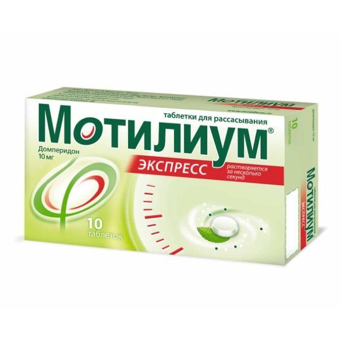 фото упаковки Мотилиум Экспресс