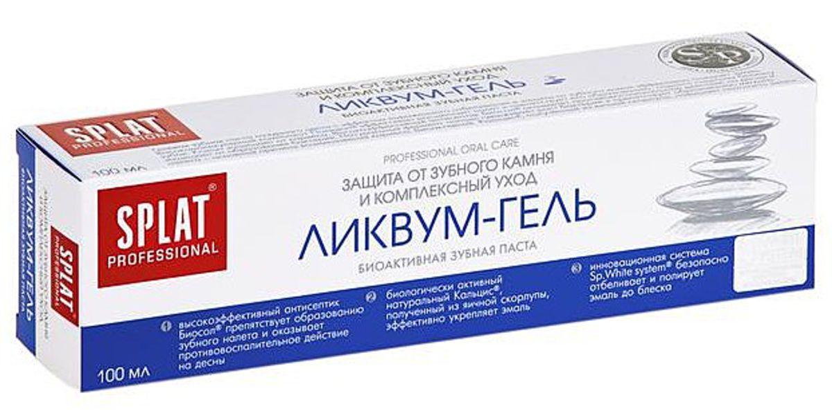 фото упаковки Splat Professional Зубная паста Ликвум-гель