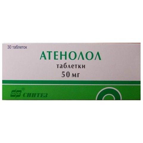 Атенолол, 50 мг, таблетки, 30 шт.