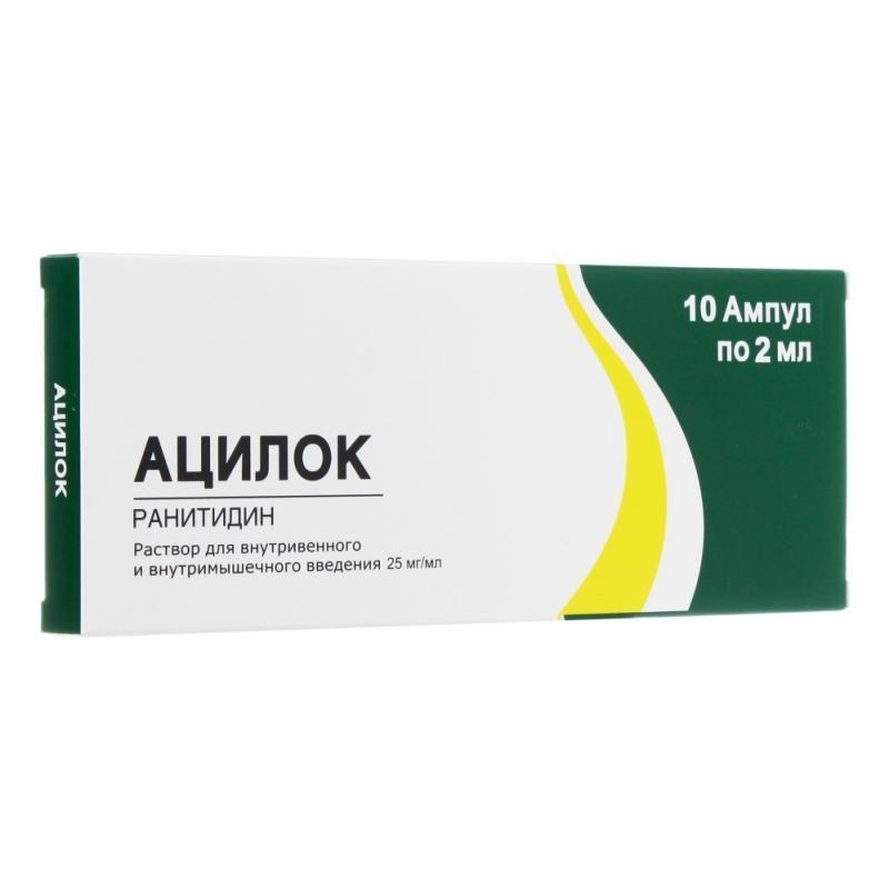 Ацилок, 25 мг/мл, раствор для внутривенного и внутримышечного введения, 2 мл, 10 шт.