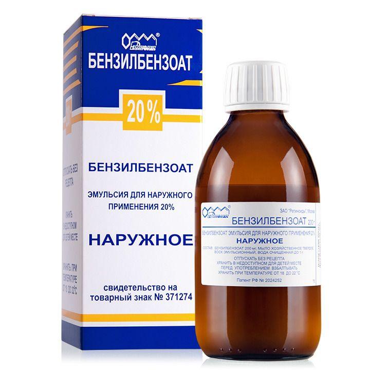 Бензилбензоат, 20%, эмульсия для наружного применения, 200 г, 1 шт.