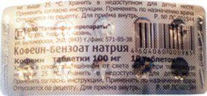 фото упаковки Кофеина-бензоат натрия