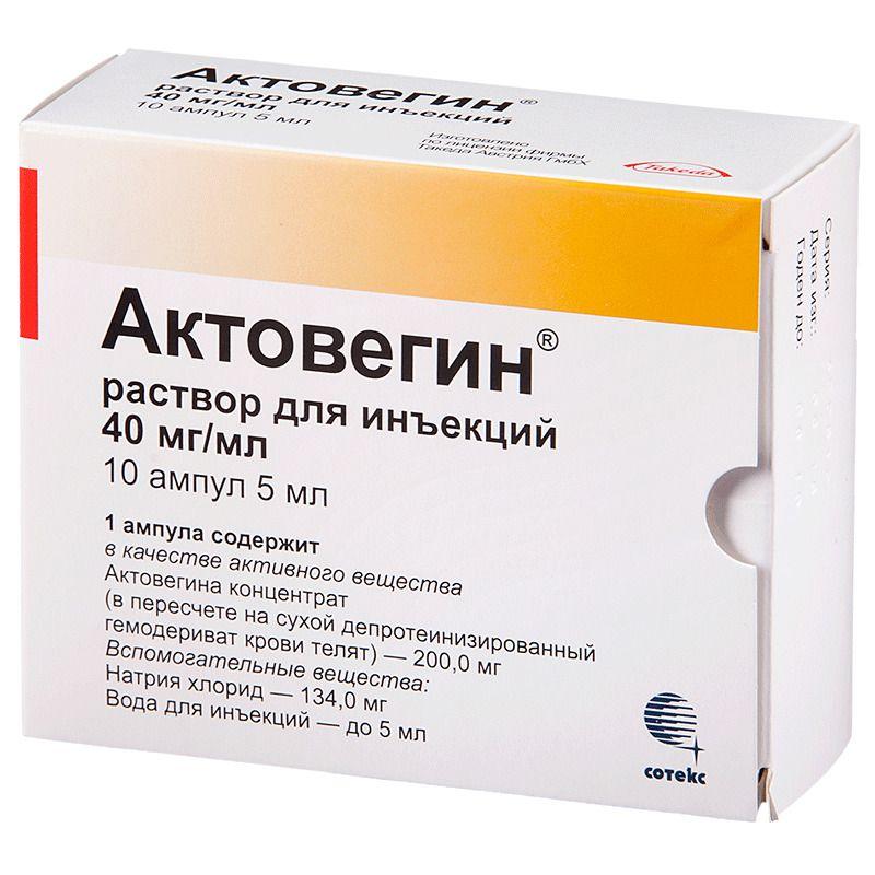 Актовегин (для инъекций), 40 мг/мл, раствор для инъекций, 5 мл, 10 шт.