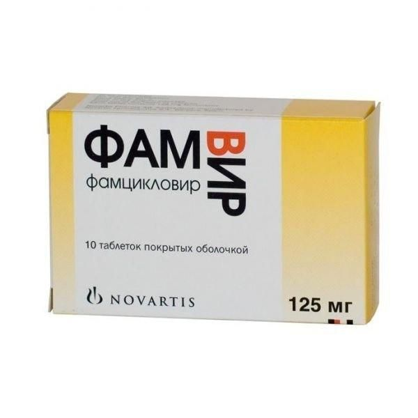 Фамвир, 125 мг, таблетки, покрытые оболочкой, 10 шт.