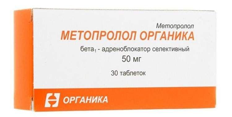 фото упаковки Метопролол Органика