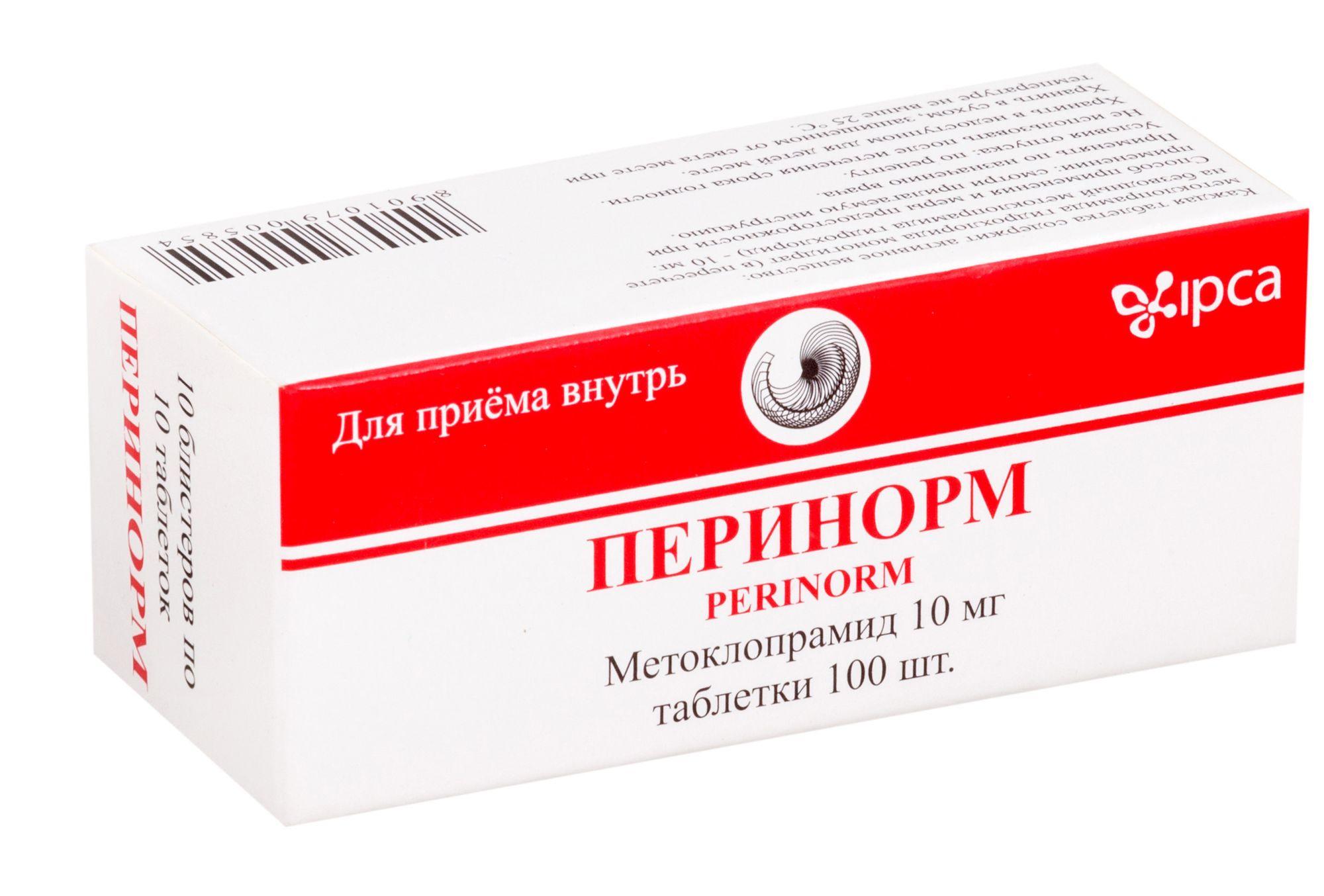 Перинорм