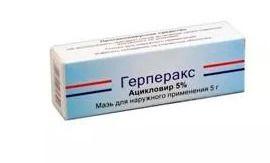 фото упаковки Герперакс