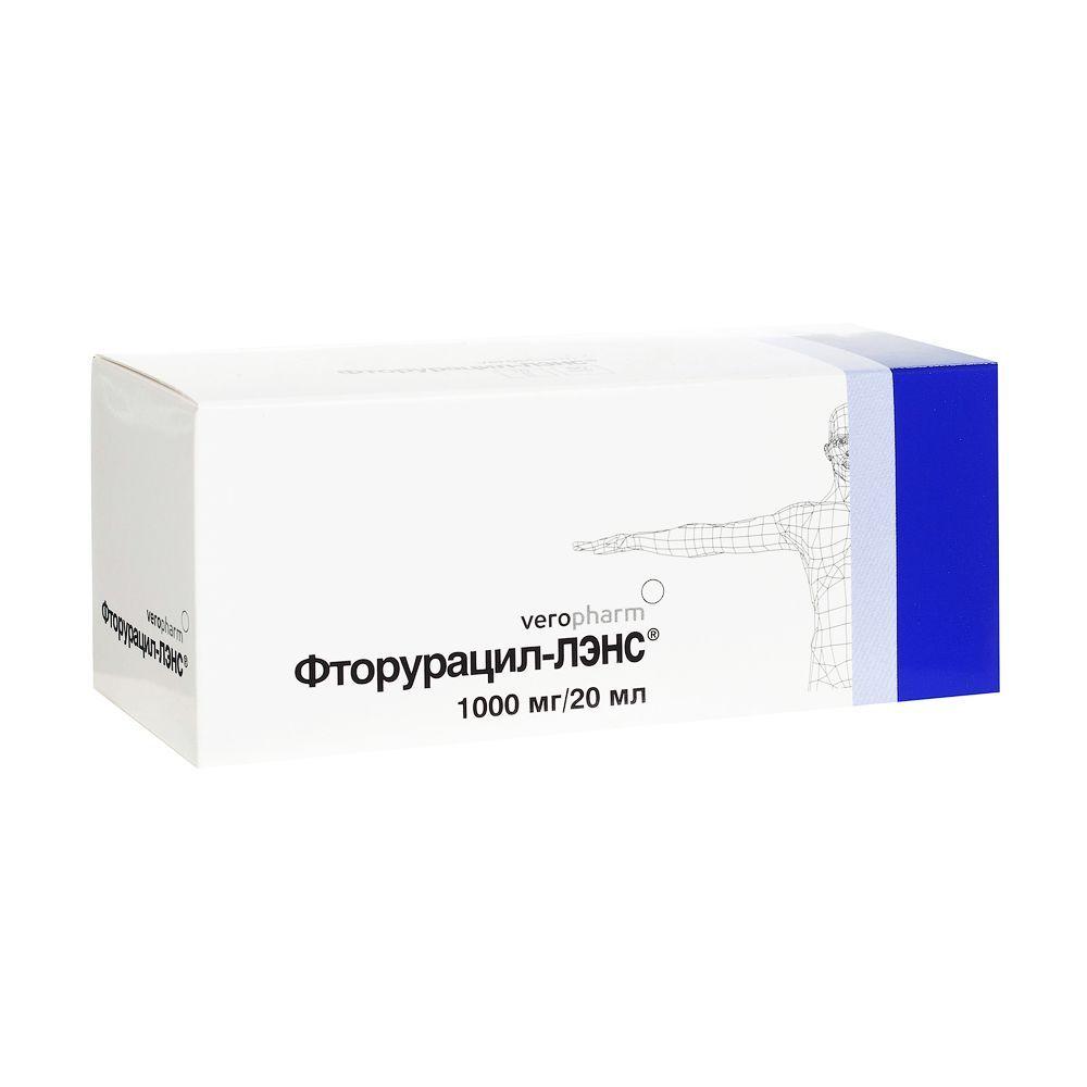 Фторурацил-ЛЭНС, 50 мг/мл, раствор для внутрисосудистого введения, 20 мл, 10 шт.