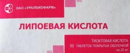 Липоевая кислота, 25 мг, таблетки, покрытые оболочкой, 50 шт.